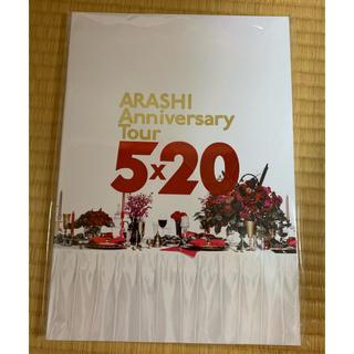ARASHI 5×20 パンフレット