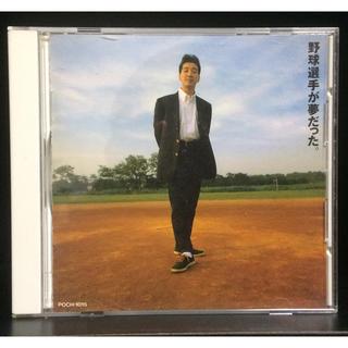 KAN / 野球選手が夢だった(ポップス/ロック(邦楽))