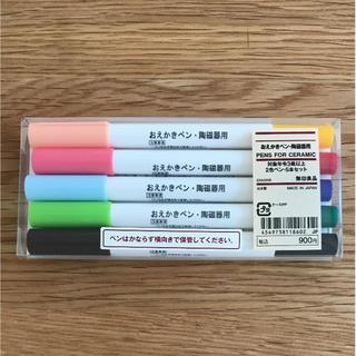 MUJI (無印良品) - 無印良品 お絵かきペン 陶磁器用