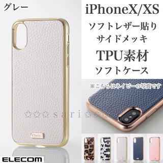 エレコム(ELECOM)のiPhoneX/XS レザー貼り 【グレー】 TPUソフトケース(iPhoneケース)