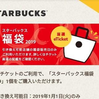 スターバックスコーヒー(Starbucks Coffee)のスタバ 福袋(コーヒー)