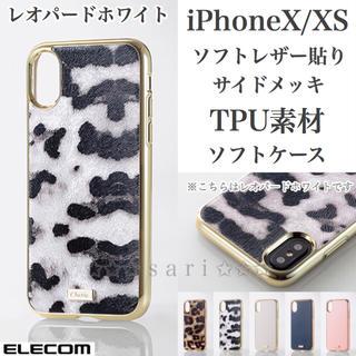 ELECOM - iPhoneX/XS レザー貼り 【レオパードホワイト】 TPUソフトケース