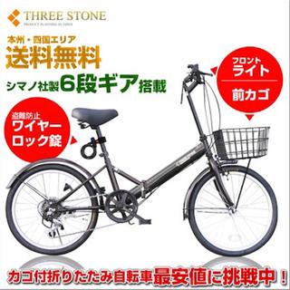 【ゲリラセール】折りたたみ自転車 20インチ