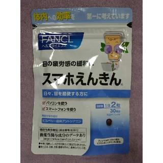 ファンケル(FANCL)の19年7月迄★FANCL★スマホえんきん ★30日分   (その他)