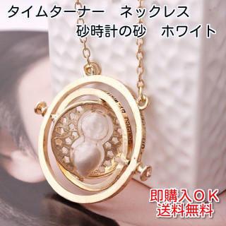 新品 逆転時計 タイムターナー ネックレス 砂 ホワイト 白 ハリー・ポッター(アクセサリー)
