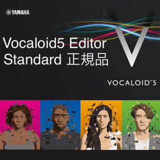 Vocaloid5 Editor Standardダウンロード版