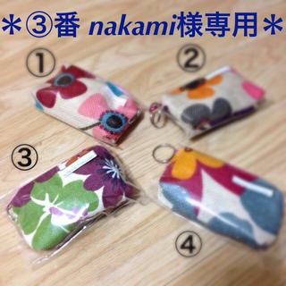 nakami様専用(コインケース)