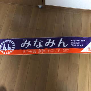 ノギザカフォーティーシックス(乃木坂46)の乃木坂46 梅澤美波 タオル(アイドルグッズ)