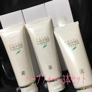 お買得 ★ ロイヤル化粧品 ハーブ フォーム 3本 セット(洗顔料)