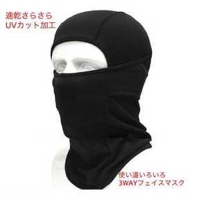 高機能3Wayフェイスマスク(ブラック、サイズフリー)(その他)
