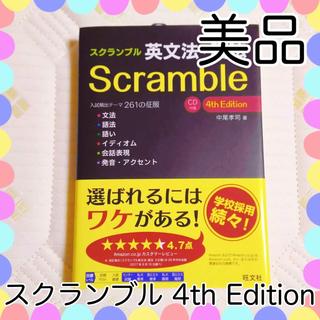 オウブンシャ(旺文社)のScramble 4th Edition 英文法・語法(参考書)