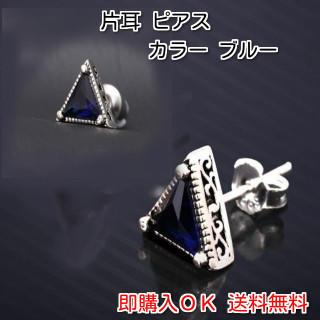 新品 ジルコニア ブルー  三角 デザイン ピアス 片耳 韓国で人気!!男女兼用(ピアス(片耳用))