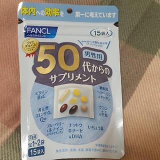 ファンケル(FANCL)の★ファンケル★ 50代からのサプリメント男性用 15袋入 FANCL サプリ (ビタミン)