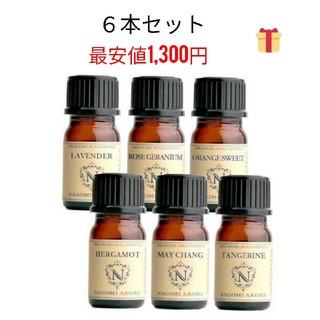 アロマオイル6本セット(エッセンシャルオイル(精油))