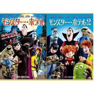 新品未開封 モンスター・ホテル/モンスター・ホテル2 DVD ドラキュラ娘の誕生(キッズ/ファミリー)