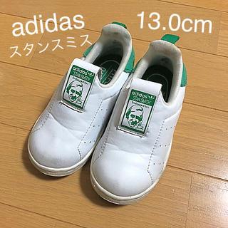 アディダス(adidas)のアディダス 13.0cm 人気のベビースニーカー・スタンスミス(スニーカー)