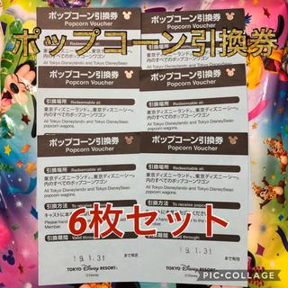 ディズニー(Disney)の【新品・未使用】ディズニー   ポップコーン引換券   6枚セット(フード/ドリンク券)