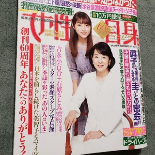 コウブンシャ(光文社)の同時購入150円引対象 女性自身 2018年12月18日号(ニュース/総合)