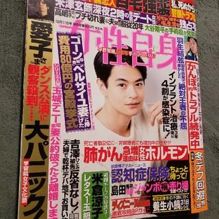 コウブンシャ(光文社)の同時購入150円引対象 女性自身2018年12月11日号(ニュース/総合)