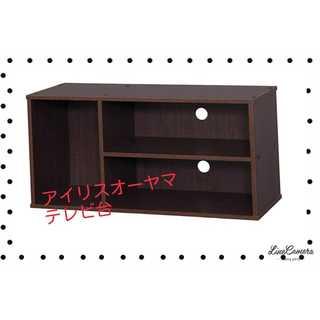 アイリスオーヤマテレビ台モジュールボックス