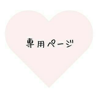 まる。様専用(TVドラマ)