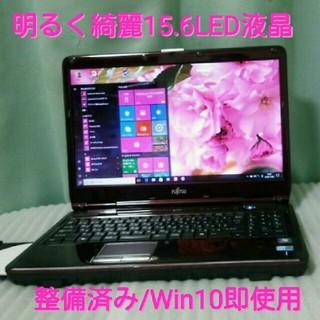 フジツウ(富士通)のX'masセール❗液晶綺麗/ブラウン*i3/LED❗マルチ/安心保証*Win10(ノートPC)