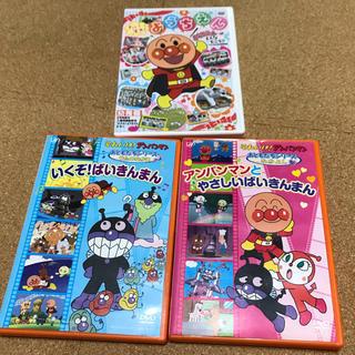 アンパンマン(アンパンマン)のアンパンマン  DVD3本セット(キッズ/ファミリー)