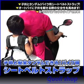 ★バイク用 タンデム シートベルト 子供 バックルタイプ オートバイ 安全 ベル(その他)