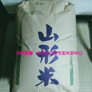 30年度産あきたこまち玄米 30キロ(米/穀物)