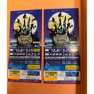 木下大サーカス大阪駅前公演  自由席ご招待券  2枚 非売品(サーカス)