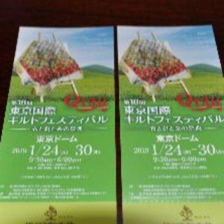 第18回東京国際キルトフェスティバル チケット 2枚(その他)