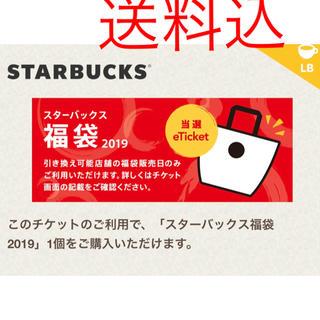 スターバックスコーヒー(Starbucks Coffee)のスターバックス 福袋(コーヒー)