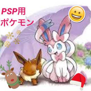 PSP ポケモン 等(携帯用ゲーム本体)