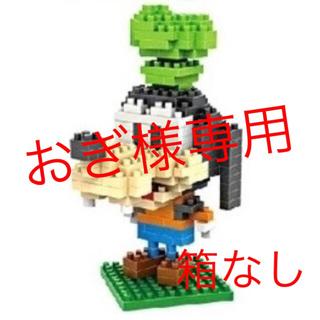 ディズニー(Disney)の海外製ナノブロック(レゴ)のグーフィー ディズニー【箱なし】(模型/プラモデル)