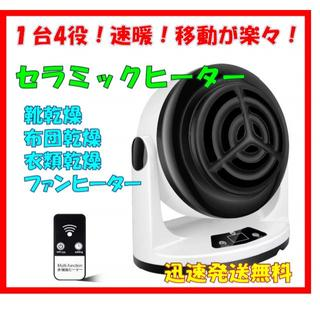 ★速暖!靴も乾かせる★セラミックヒーター ファンヒーター1台4役!(衣類乾燥機)
