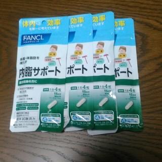 ファンケル(FANCL)のファンケル 内脂サポート 4袋(その他)