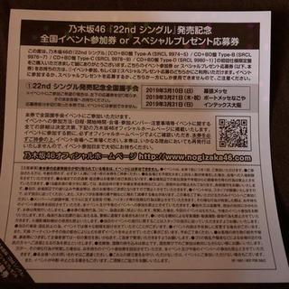 ノギザカフォーティーシックス(乃木坂46)の乃木坂 全握券 1枚(アイドルグッズ)