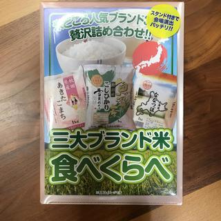 三大ブランド米 食べくらべ(米/穀物)