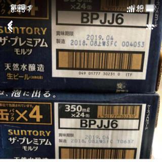 プレミアムモルツ350ml2ケース(ビール)