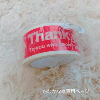 かなかな様、専用ページ(テープ/マスキングテープ)