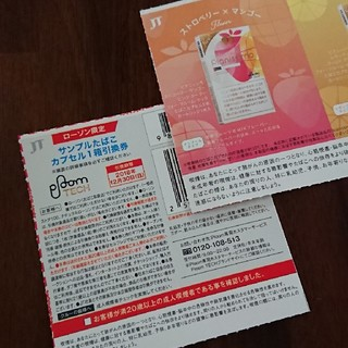 プルームテック(PloomTECH)のプルームテック サンプルたばこカプセル1箱引換券(タバコグッズ)