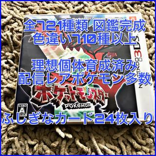 ニンテンドー3DS(ニンテンドー3DS)のポケモン Y 中古ソフト(携帯用ゲームソフト)