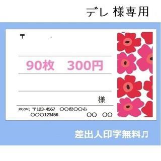 【デレ様専用】宛名シール90枚 北欧風花(宛名シール)