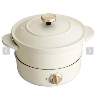 BRUNOグリルポット鍋ホワイト☆(調理機器)