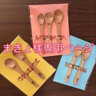 まきょ様専用ページ オリジナルウッドスプーン(カトラリー/箸)