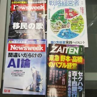 本 雑誌 ZAITENなど計4冊(ニュース/総合)
