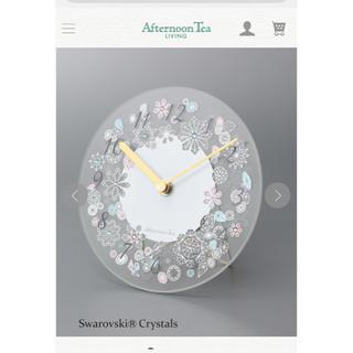 アフタヌーンティー(AfternoonTea)のアフタヌーンティー 掛け置き時計 新品未使用(掛時計/柱時計)