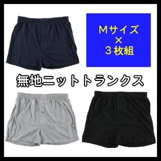 送料無料!3枚組〈Mサイズ〉新品 ニットトランクス メンズ 下着 紳士 前開き(トランクス)