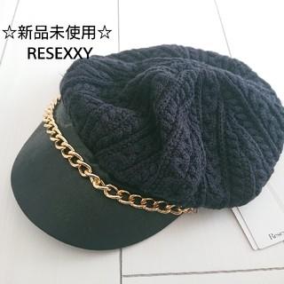 リゼクシー(RESEXXY)の☆新品未使用☆リゼクシー☆ニットキャスケット(キャスケット)