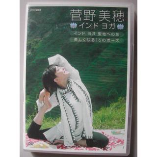 DVD 菅野美穂 インドヨガ 聖地への旅 美しくなる16のポーズミニ冊子付NHK(スポーツ/フィットネス)